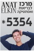 ענת אלקין